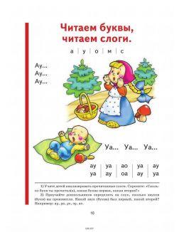 Букварь (мини), Жукова О. (eks)