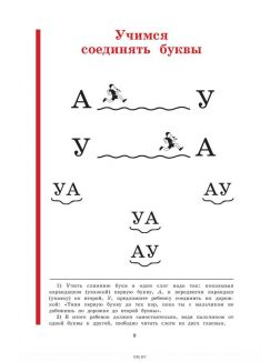 Букварь (стандарт), Жукова О. (eks)