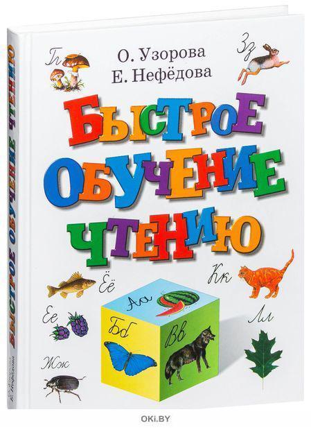 Быстрое обучение чтению (eks)