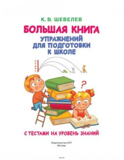 Большая книга упражнений для подготовки к школе (eks)