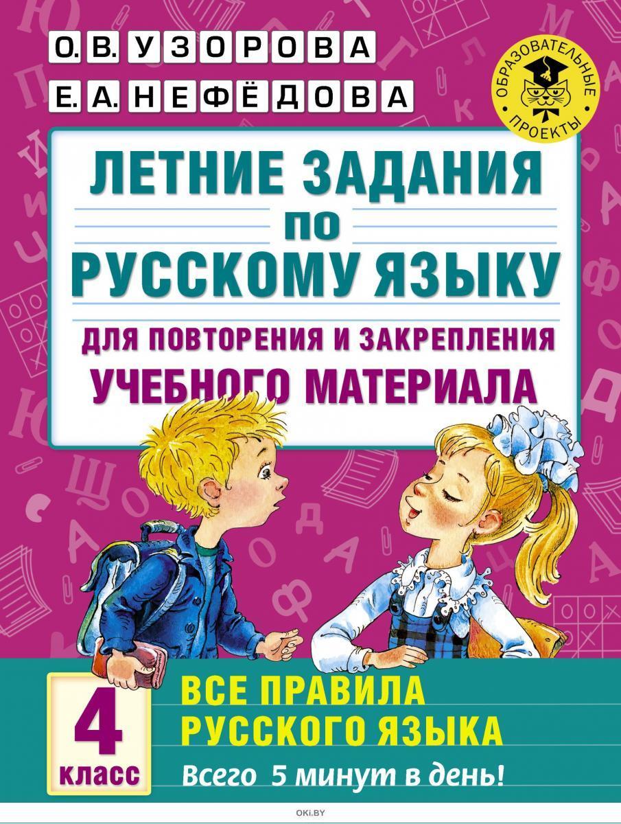 Летние задания по русскому языку для повторения и закрепления учебного материала. 4 класс. Все правила (eks)