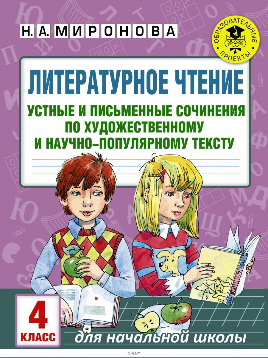 Литературное чтение 4 класс. Устные и письменные сочинения по художественному и научно-популярному (eks)