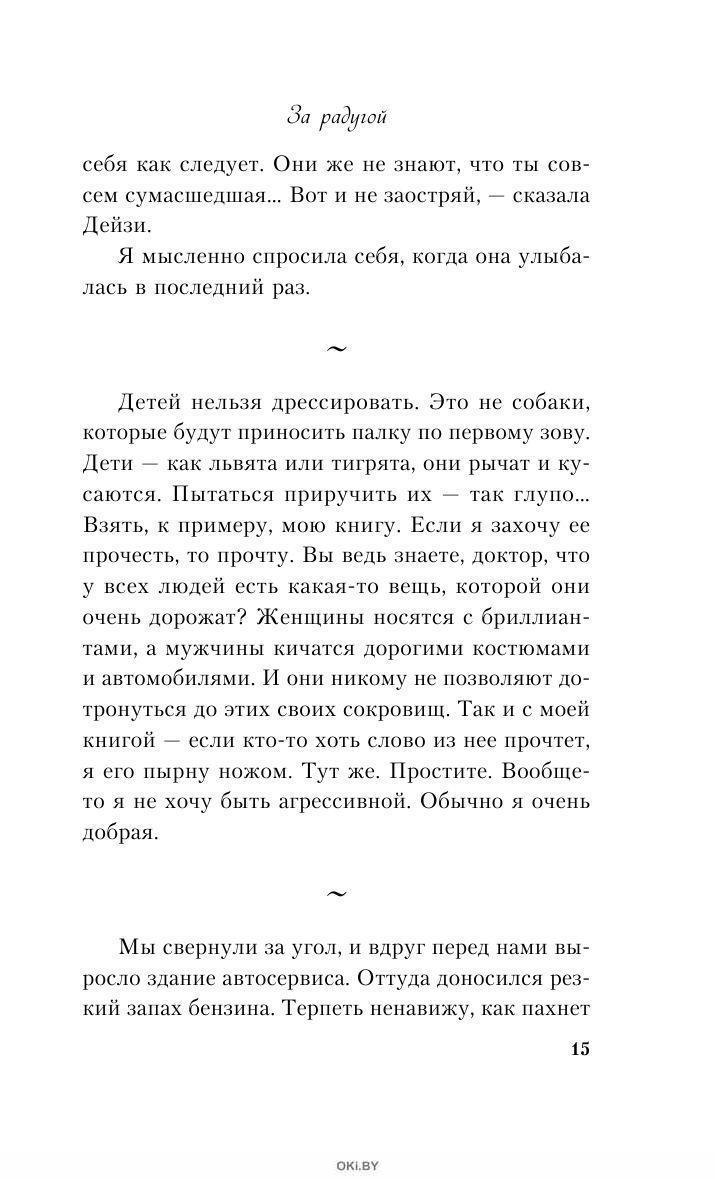 За радугой (Винтер С. / eks)