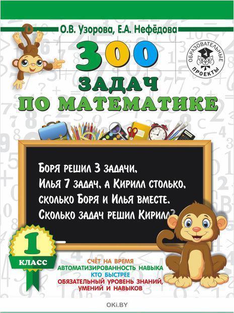 300 задач по математике. 1 класс (eks)