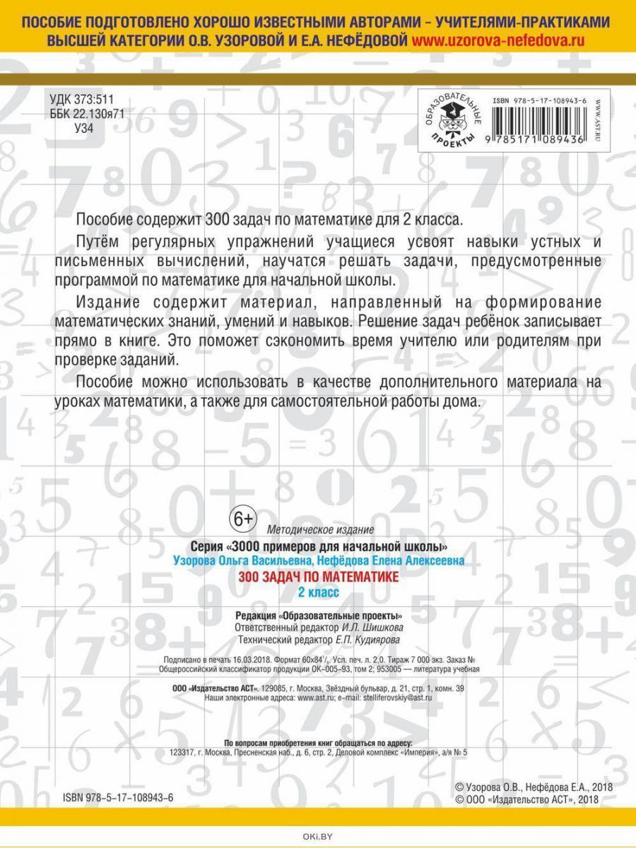300 задач по математике. 2 класс (eks)