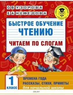 Быстрое обучение чтению. Читаем по слогам. Времена года. 1 класс (eks)