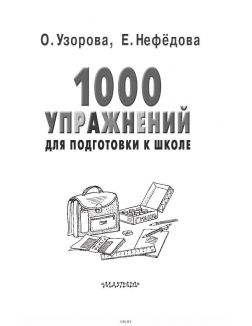 1000 упражнений для подготовки к школе (eks)