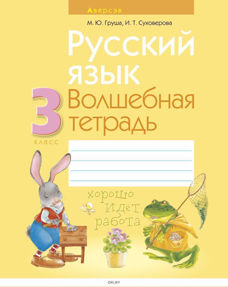Русский язык, 3 кл, Волшебная тетрадь