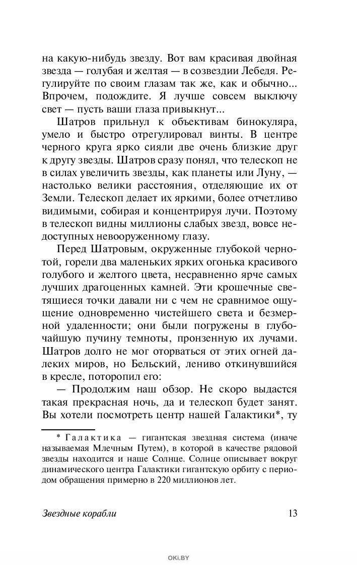 Звездные корабли (Ефремов И. / eks)