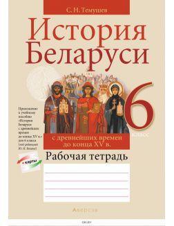 История Беларуси, 6 класс. Рабочая тетрадь