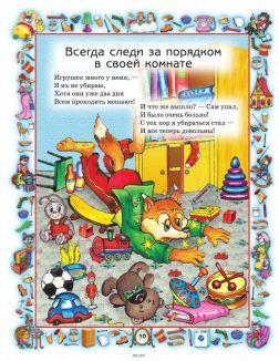 Новые правила поведения для воспитанных детей (Шалаева Г. П.  / eks)