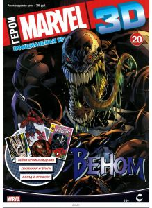 Герои Marvel 3D. Официальная коллекция № 20