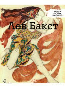 Мастера рисунка и живописи № 37. Лев Бакст