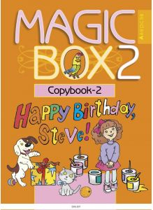 Английский язык (Magic Box), 2 класс. Прописи-2