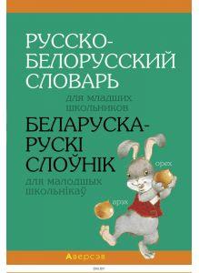 Беларуска-рускі слоўнік для малодшых школьнікаў, Русско-белорусский словарь для младших школьников