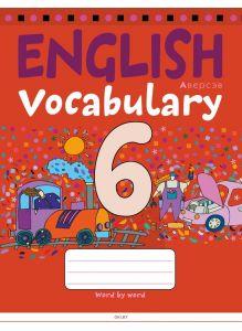 Английский язык, 6 класс. Тетрадь-словарик