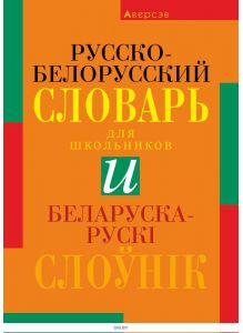 Беларуска-рускi слоўнiк, Русско-белорусский словарь