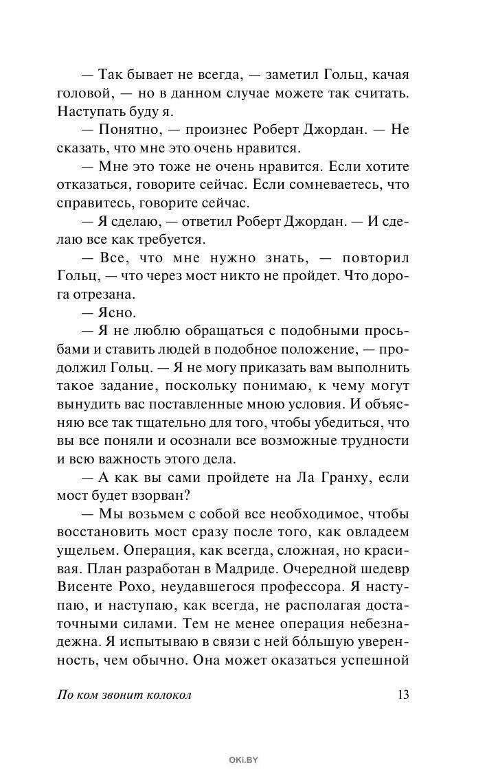 По ком звонит колокол (новый перевод) (eks)