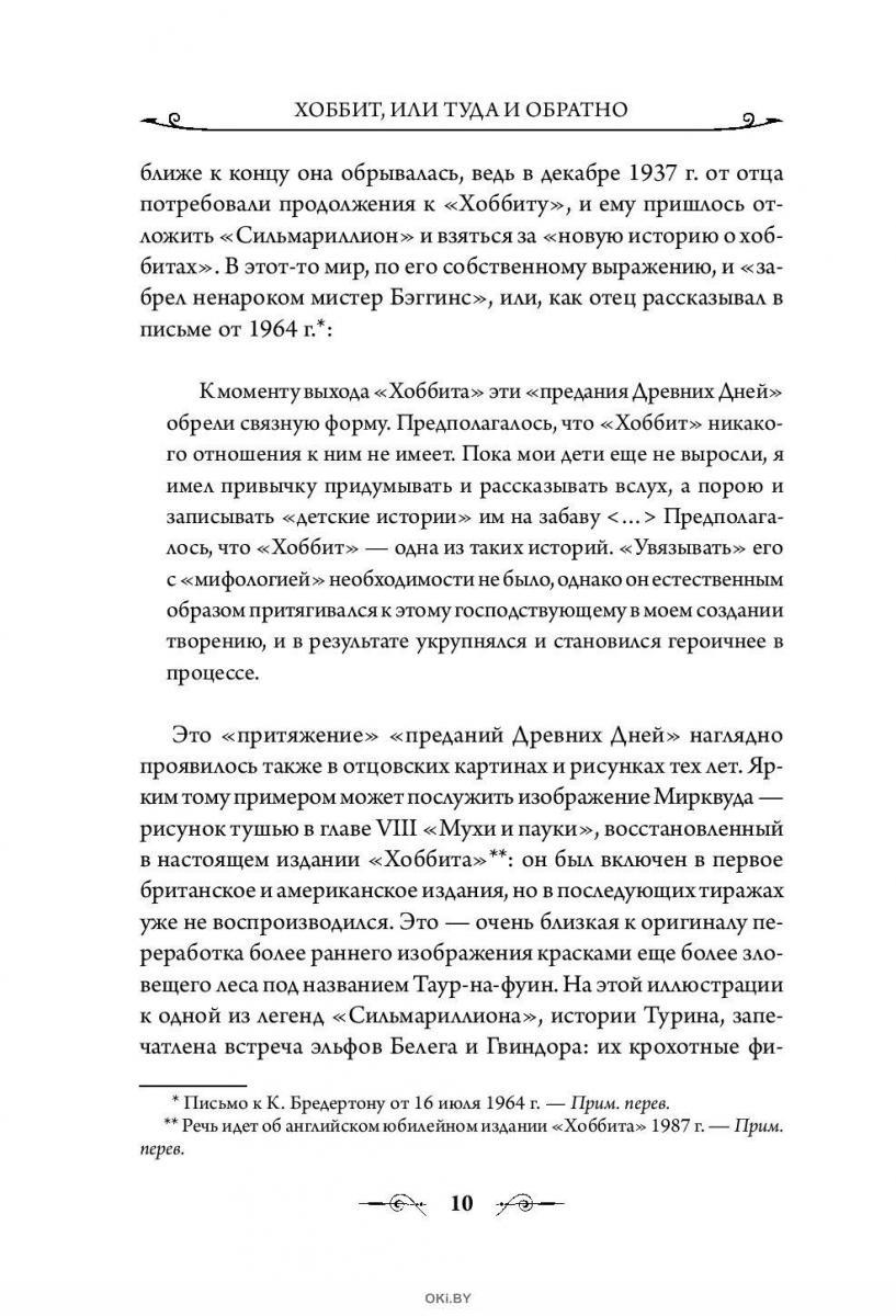 Хоббит (с ил. Толкина, перевод Баканова и Доброхотовой) (eks)