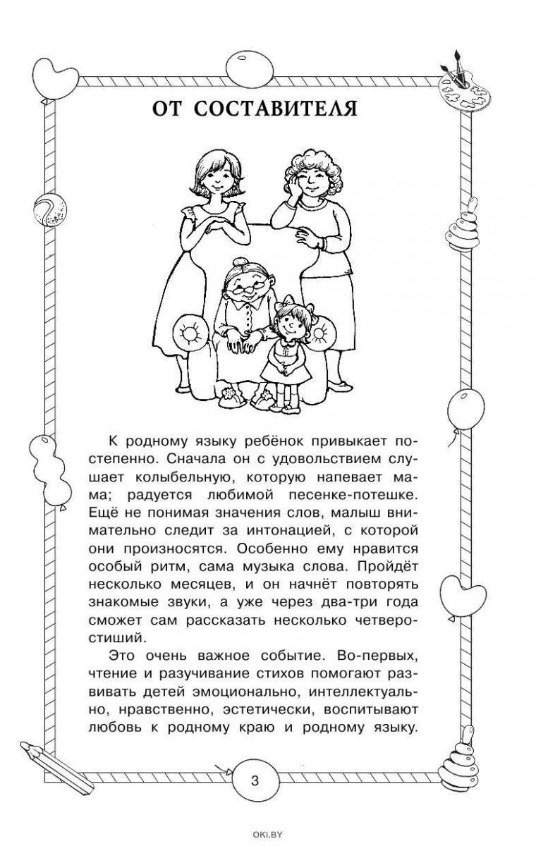 1000 стихов для чтения дома и в детском саду (eks)