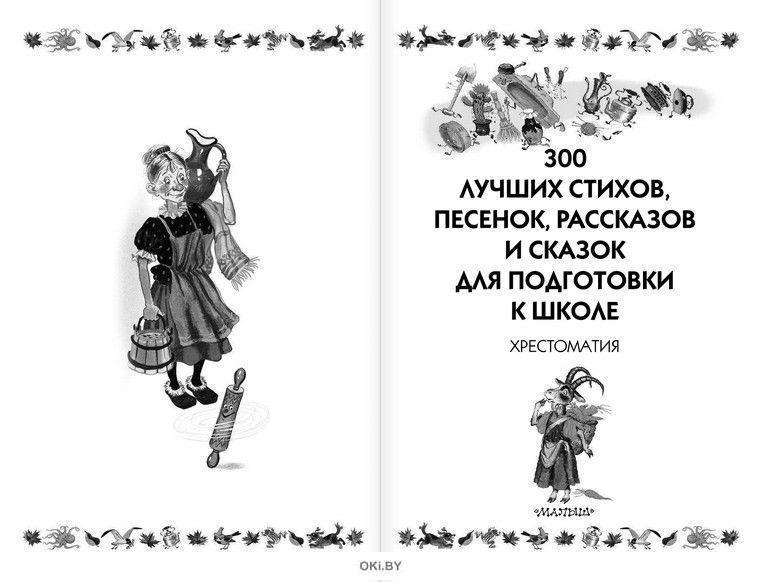 300 лучших стихов, песенок, рассказов и сказок для подготовки к школе (eks)