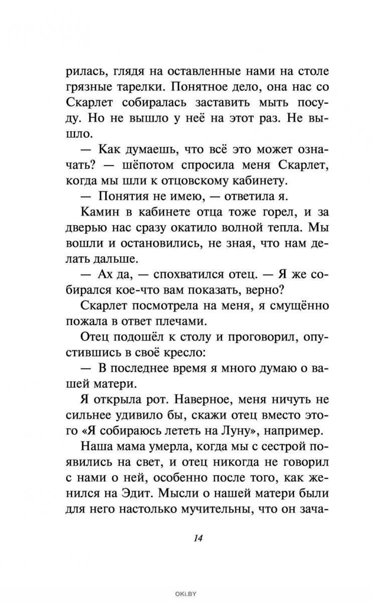 Последняя тайна (Клеверли С. / eks)