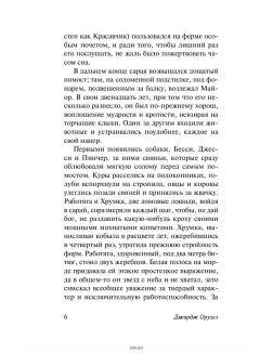 Скотный двор. Эссе (замена перевода) (eks)