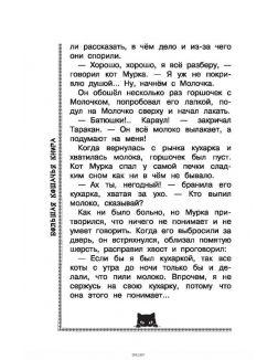 Большая кошачья книга (eks)
