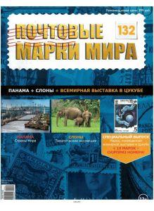 Почтовые марки мира № 132