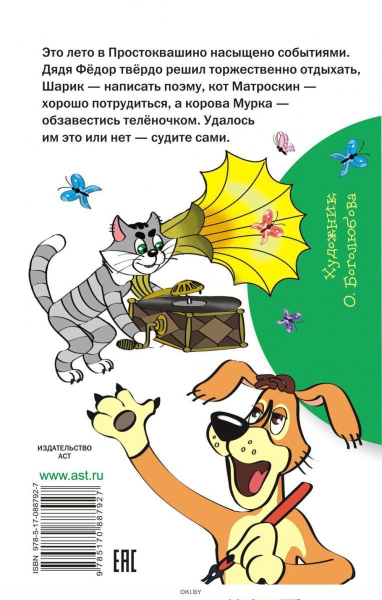 Дядя Фёдор и лето в Простоквашино (eks)