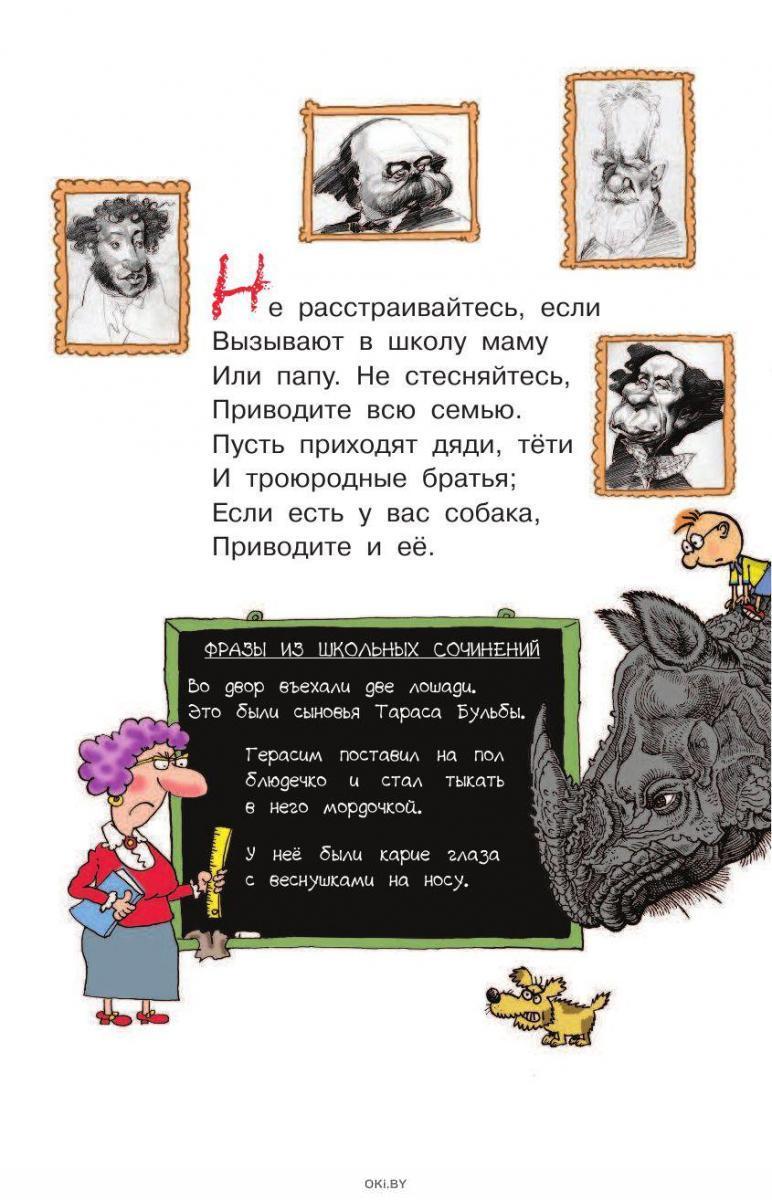 Школьные вредные советы (eks)
