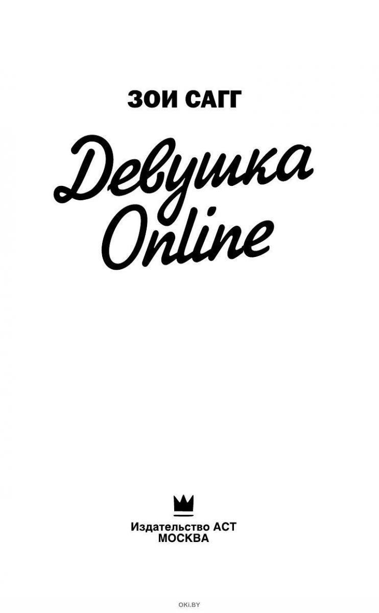 Девушка Online (Сагг З. / eks)