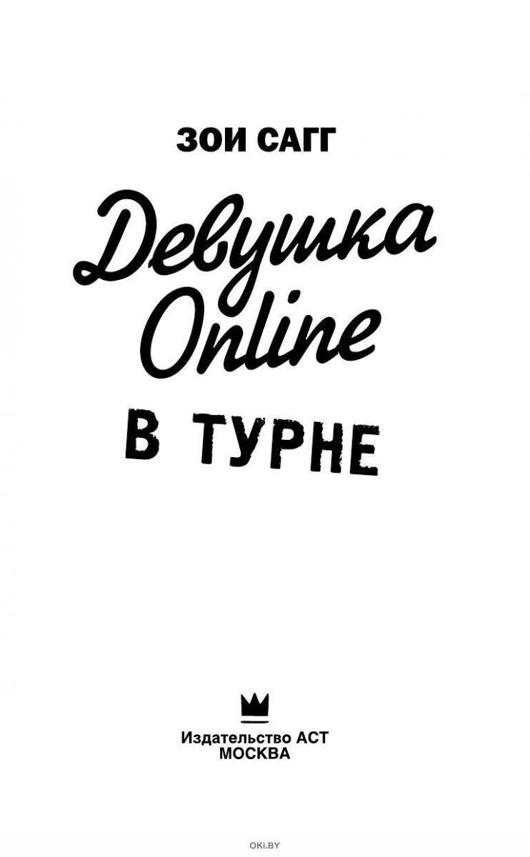 Девушка Online: в турне (Сагг З. / eks)