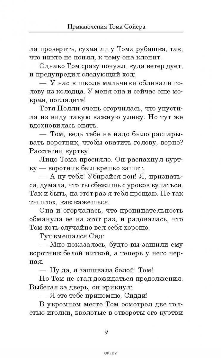 Приключения Тома Сойера (eks)