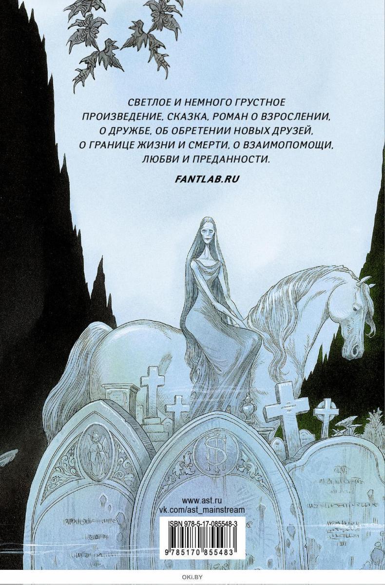История с кладбищем (eks)