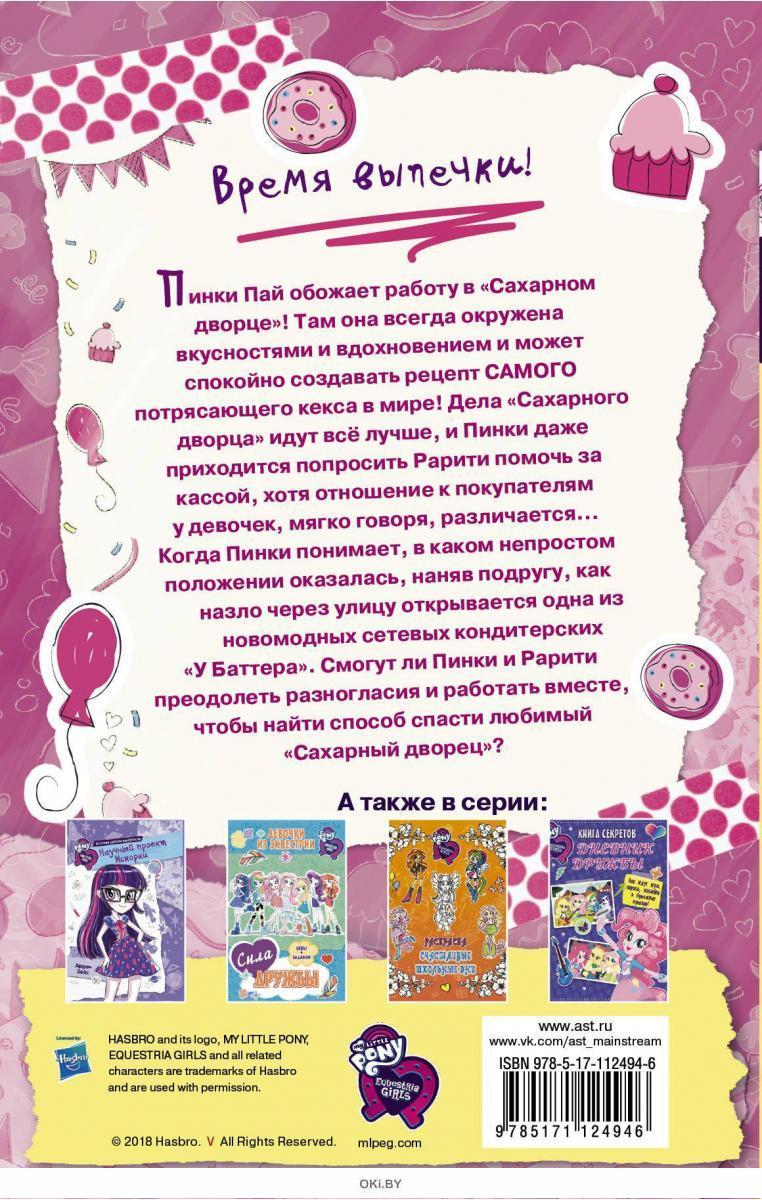 Девочки из Эквестрии. Истории. Пинки Пай и Кофейное Чудо (eks)