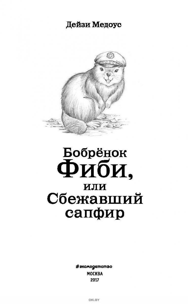 Лес Дружбы. Бобрёнок Фиби, или Сбежавший сапфир (eks)