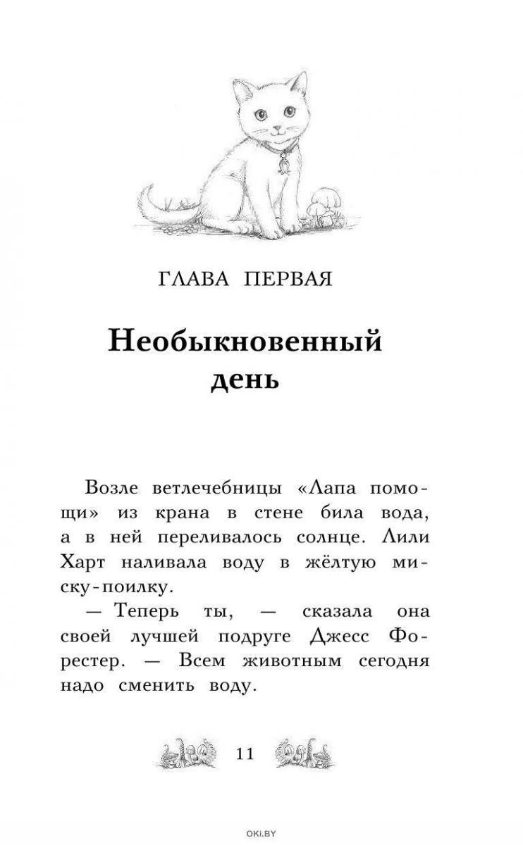 Лес Дружбы. Котёнок Амелия, или Колокольчик-невидимка (eks)