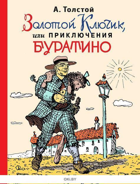 Золотой ключик, или Приключения Буратино (ил. А. Каневского) (eks)