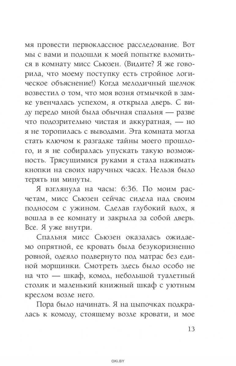 Поппи Пим и тайна контрабандиста (Вуд Л. / eks)
