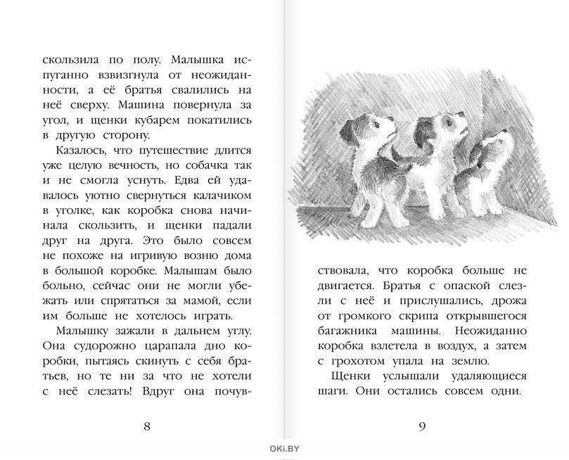 Щенок Крошка, или Друзья навек (Вебб Х. / eks)