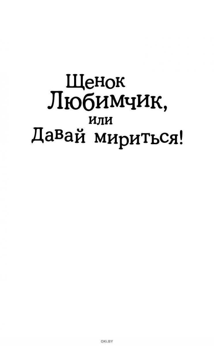 Щенок Любимчик, или Давай мириться! (Вебб Х. / eks)