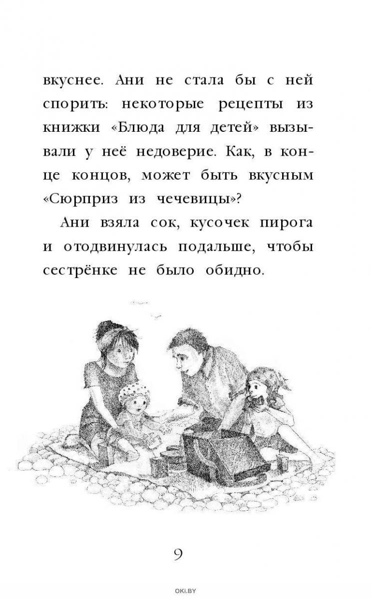 Щенок Молли, или Ищу хозяйку (Вебб Х. / eks)