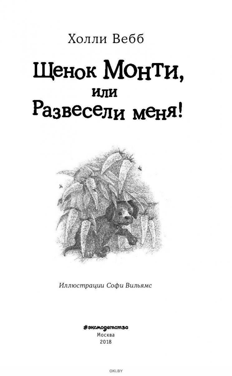 Щенок Монти, или Развесели меня! (Вебб Х. / eks)