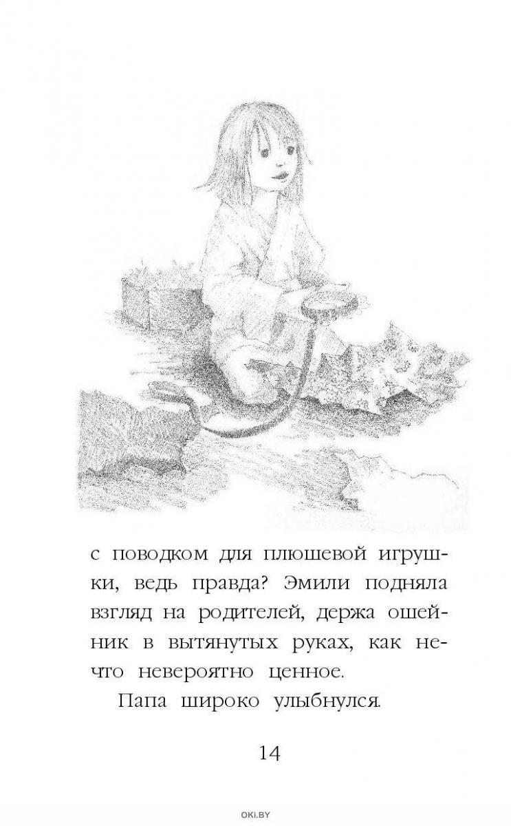 Щенок Сэм, или Украденное счастье (Вебб Х. / eks)