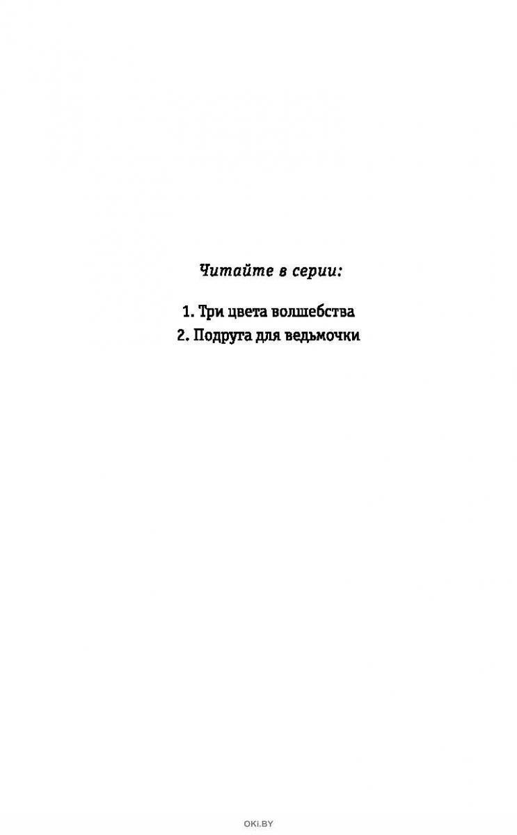 Три цвета волшебства (Вебб Х. / eks)