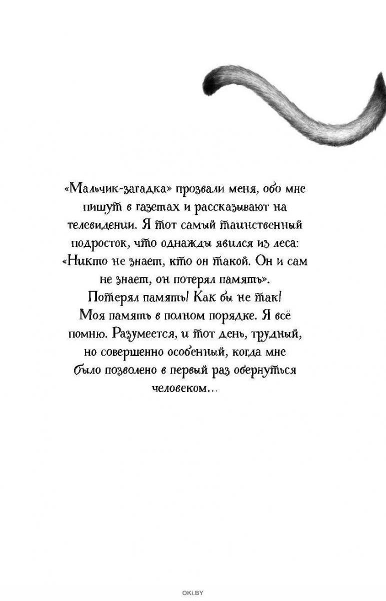 Дети Леса. Превращение Карага (eks)