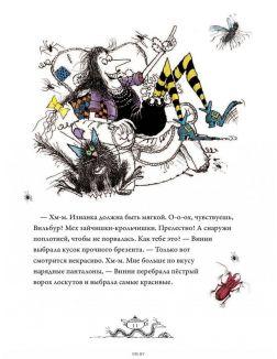 Весёлые приключения ведьмочки Винни. Восемь волшебных историй в одной книге (Оуэн Л. / eks)