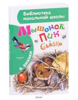 Мышонок Пик. Сказки (eks)
