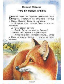 Рассказы и сказки о животных (eks)